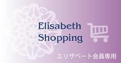 エリザベート会員専用ショッピングページ